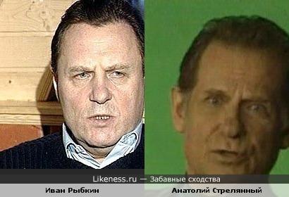 Иван Рыбкин похож на Анатолия Стрелянного