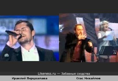 Поющий Ираклий похож чем то на поющего Стаса Михайлова!