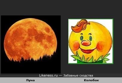 Луна чем то напоминает Колобка