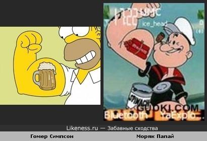 Гомер с пивом похож на Моряка Папая со шпинатом!