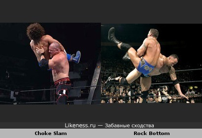 Прием Choke Slam в wwe похож на прием Rock Bottom!