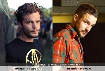Brandon Flowers похож на Kristian Matsson