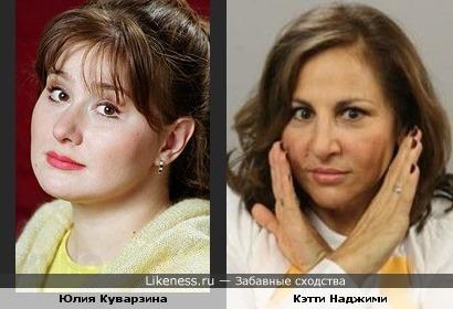 Юлия Куварзина и Кэтти Наджими.
