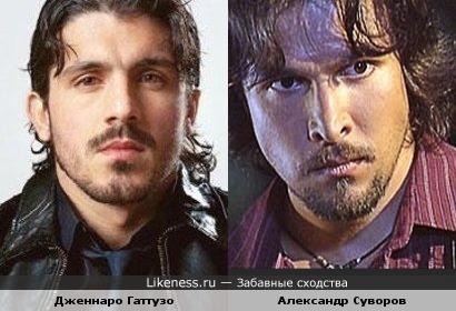 Дженнаро Гаттузо (ФК Милан) похож на актёра Александра Суворова