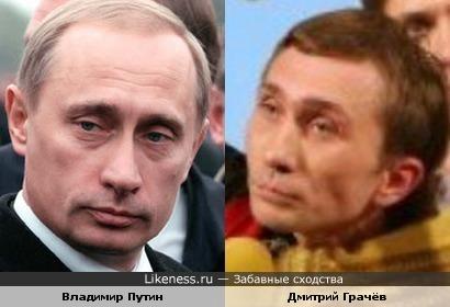 Владимир Путин похож на КВНщика Дмитрия Грачёва (2 попытка)