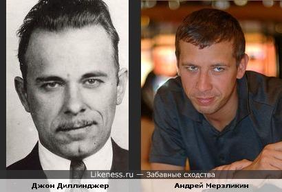 Андрей Мерзликин похож на Джона Диллинджера