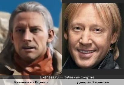 Револьвер Оцелот (Metal Gear Solid V) и Дмитрий Харатьян