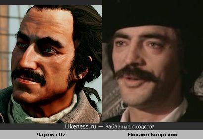 Чарльз Ли и Михаил Боярский