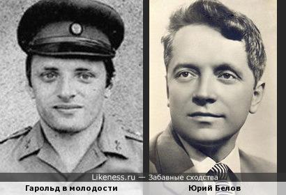 Молодой Гарольд напомнил Юрия Белова