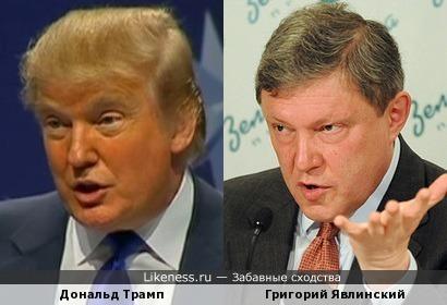 Дональд Трамп - это замаскированный Григорий Явлинский :)