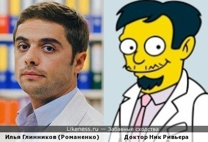 Доктор Романенко очень похож на доктора Ника из Симпсонов