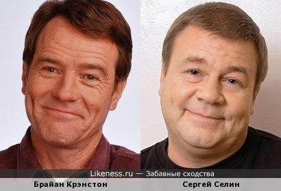 """Брайан Крэнстон и Сергей Селин (или """"Всем добра!"""")"""