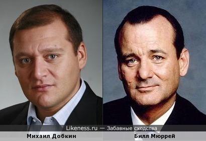 Михаил Добкин чем-то похож на Билла Мюррея