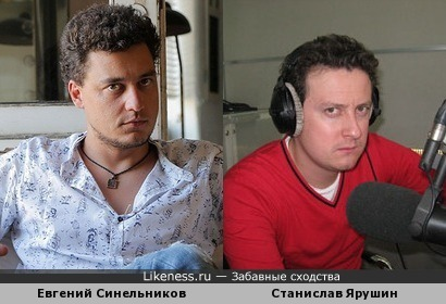 Евгений Синельников и Станислав Ярушин