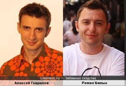 Алексей Гаврилов и Роман Билык