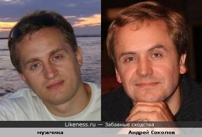 мужчина похож на актера Андрея Соколова