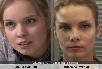 Актриса Полина Сыркина похожа на сестер Арнтгольц
