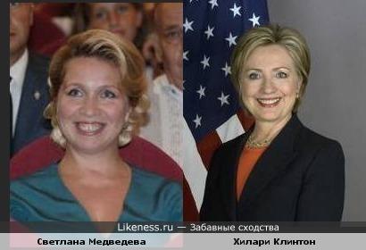 Хилари Клинтон похожа на Светлану Медведеву