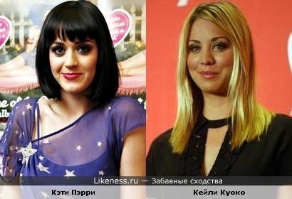 Кэти Пэрри схожа с актрисой Кейли Куоко