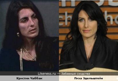 Кристин Чаббак (печально известная телеведущая) похожа на Лизу Эдельштейн