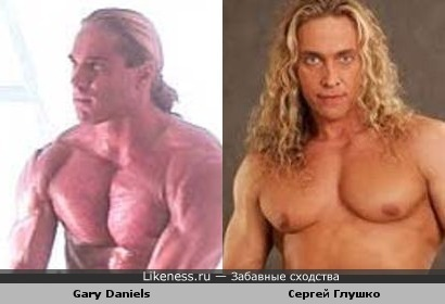 Gary Daniels похож на Сергея Глушко