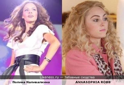 Полина Наливалкина похожа на ANNASOPHIA ROBB