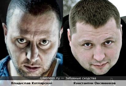 Владислав Котлярский похож на Константина Овсянникова