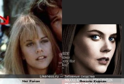 Мег Райан в фильме Doors особенно похожа на Николь Кидман