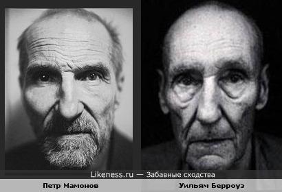 Петр Мамонов похож на Уильяма Берроуза