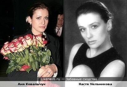 Аня Ковальчук похожа на помолодевшую Настю Мельникову