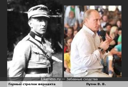 немец похож на Путина