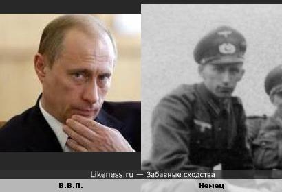 Путін і німецький солдат