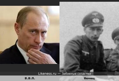 Немец похож на Путина 2