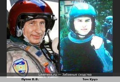 Путин похож на Тома Круза