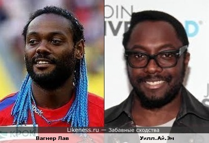 Вагнер Лав (Футболист ПФК ЦСКА) похож на Уилл.Ай.Эма (Солиста группы The Black Eyed Peas)