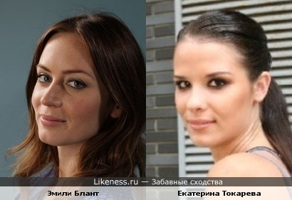 Эмили Блант и Екатерина Токарева