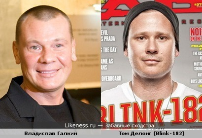 Том Делонг похож на Владислава Галкина