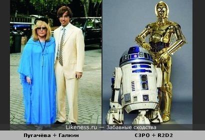 Пугачёва и Галкин похожи на ботов из Star Wars