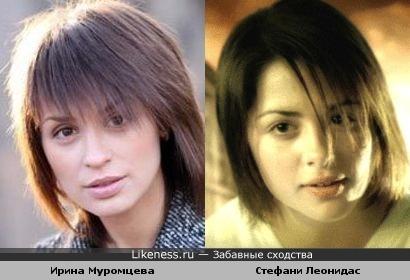 Ирина Муромцева похожа на Стефани Леонидас