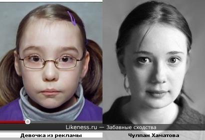 """Девочка из рекламы """"Cadbury"""" похожа на Чулпан Хаматову"""