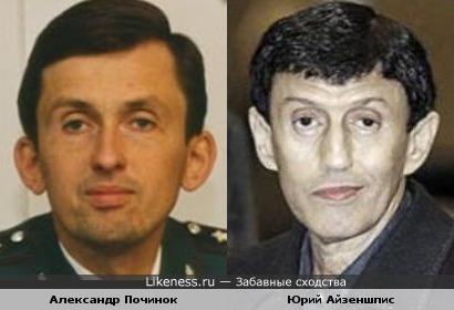 Александр Починок и Юрий Айзеншпис