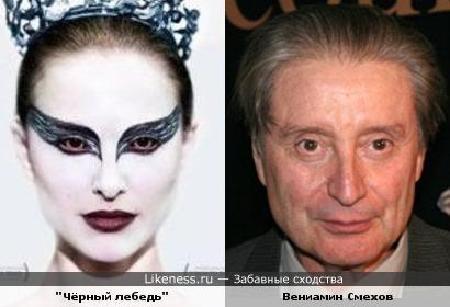 """""""Чёрный лебедь"""" vs. Вениамин Смехов"""