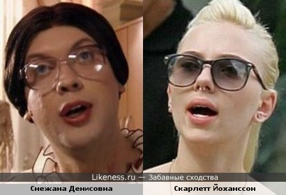 Скарлетт Денисовна и Снежана Йоханссон