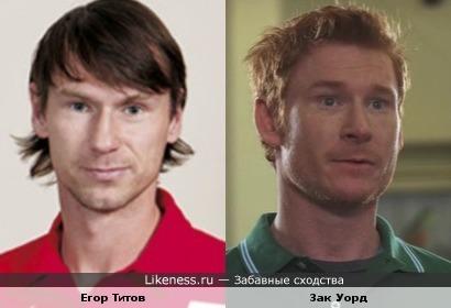 Егор Титов и Зак Уорд