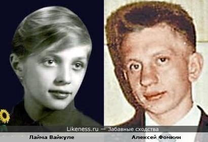 Лайма Вайкуле в юности и Алексей Фомкин