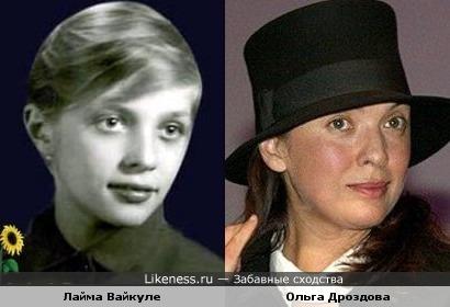 Лайма Вайкуле в юности и Ольга Дроздова