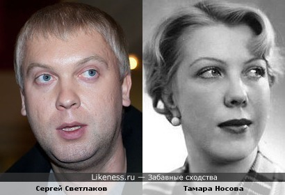 Сергей Светлаков и Тамара Носова