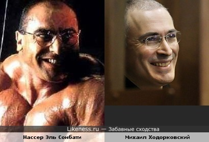 Нассер Эль Сонбати и Михаил Ходорковский