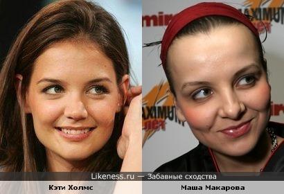 Кэти Холмс и Маша Макарова