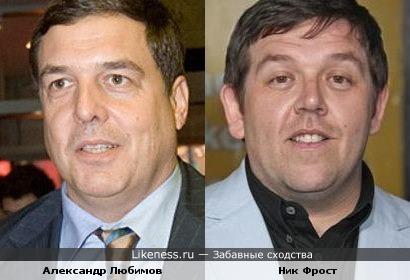 Александр Любимов и Ник Фрост
